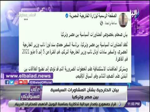أحمد موسى وفد تركي يصل القاهرة فجر الغد للمباحثات مع مصر