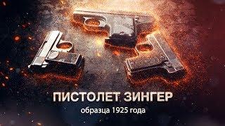 Пистолет Зингер образца 1925 года