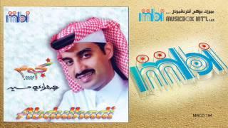 عبد الهادي حسين - و الله و جيت