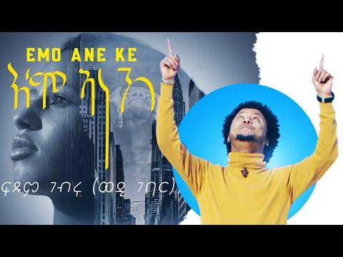 AMEN - Ftsum Gebru (ወዲ ገባር) - Emo Ane Ke | እሞ ኣነ ኸ (Official Video) - New Eritrean Music 2020