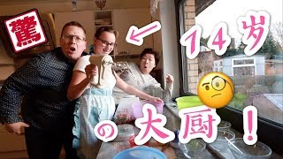 14 year old girl cooks whole dinner for 7 people!