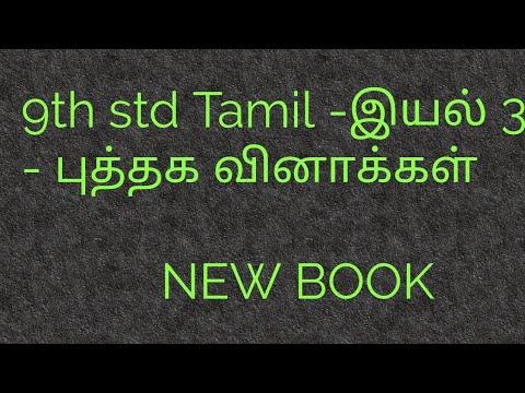 7 STD TAMIL PART 3 BOOK BACK QUESTIONS - смотреть онлайн на Hah Life