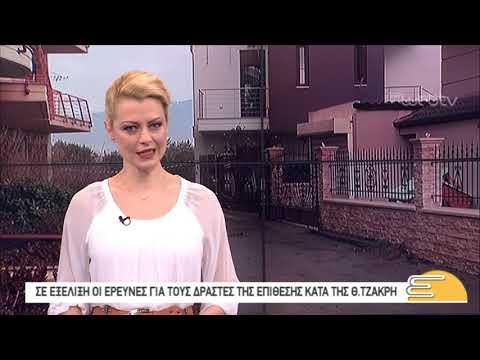 Τίτλοι Ειδήσεων ΕΡΤ3 10.00 |  24/01/2019 | ΕΡΤ