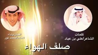 تحميل اغاني شيلة صلف الهوى كلمات علي بن عياد اداء محمد نور MP3