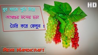 Beaded Grapes | পুতি দিয়ে আঙ্গুর বানানো | Putir Angur । Beaded Fruits By Reya Handicraft
