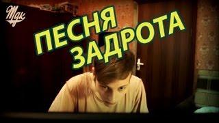 Ник Черников - Песня Задрота