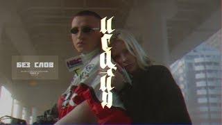 ИСАЙЯ - Без слов (Премьера клипа, 2018)