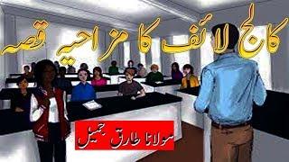 Maulana Tariq Jameel Funny Short Clip