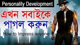 সবাইকে আপনার জন্য পাগল করুন | Tips for Personality Development | Self Motivational video in  Bangla