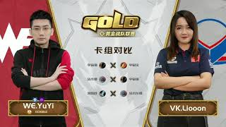 CN Gold Series - Week 5 day 4 Yuyi vs Liooon