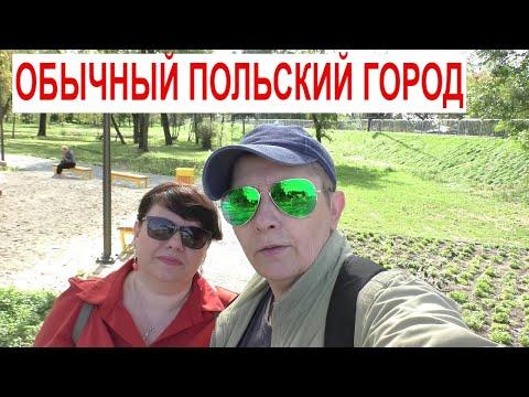 Благоустройство парка в Польше. Обычный  Маленький город Польши