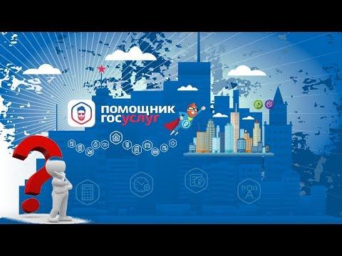 Как найти на Госуслугах ... запись в МФЦ , Социальная карта Москвича , передать показания счетчика