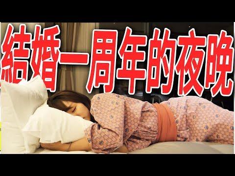 帶老婆去住一晚要花一個月工資的日式高級旅館~【結婚紀念日】