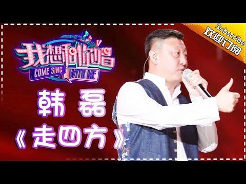 【单曲欣赏】《我想和你唱2》20170701 第10期: 韩磊《走四方》Come Sing With Me S02EP.10【我是歌手官方频道】