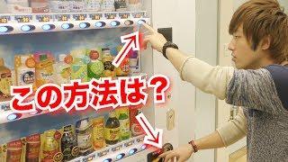 自販機のジュースを無料で買える方法が本当だった!?