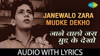 Janewalo Zara Mudke Dekho with lyrics | जाने   - YouTube