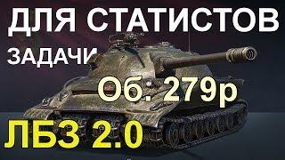 ЛБЗ 2.0: Операция Об.279р ТОЛЬКО ДЛЯ СТАТИСТОВ!!