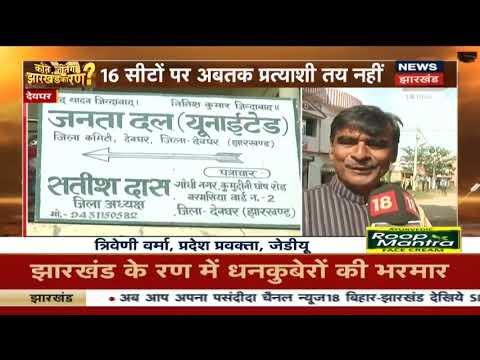 Barhi में मुकाबला दिलचस्प, Manoj Yadav और Umashankar Akela में सीधा मुकाबला