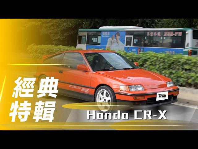 【經典特輯】Honda CR-X  浮華八零年代 乘載著本田魂的回憶 【7Car小七車觀點】