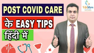 Post COVID care in Hindi | Explained by Dr Sumit Shrivastava Lifeblyss - SHRI