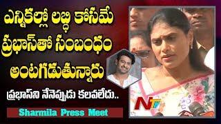 Sharmila Reacts On Affair With Prabhas | Sharmila Files Complaint On Janasena Activists | NTV