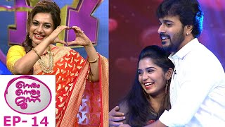 #OnnumOnnumMoonuSeason3 | Ep 14 -  Love special episode | Mazhavi l Manorama