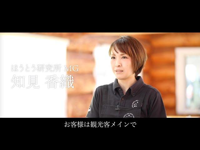 ほうとう研究所 リクルート動画【クリエイティブリゾート】