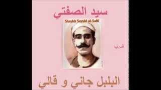 سيد الصفتي ـ البلبل جاني و قالي ـ تحميل MP3