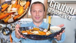 Сациви с овощами. Летний рецепт грузинской кухни. Соус Баже.