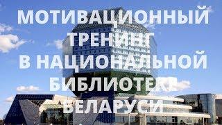 ВПЕРВЫЕ! С МОТИВАЦИОННЫМ ТРЕНИНГОМ В БЕЛАРУСИ - ЭРКИН ЭРБАЧАЕВ #ФАБЕРЛИК