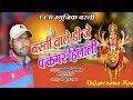Basti Wale Dj Par Kamar Hilali✓✓Toing Compation Mix✓✓ Dj  LalChnad Raj BaSti