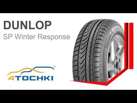 Зимняя нешипованная шина Dunlop SP Winter Response - 4 точки. Шины и диски 4точки - Wheels & Tyres