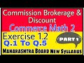 Commission Brokerage And Discount | 12 Commerce Maths Part 2 Chapter 1 | Exercise 1.2