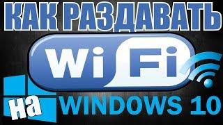 Как раздавать WI-FI на Windows 10 \ Раздача wi-fi на Windows 10 без программ