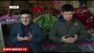 Рамзан Кадыров посетил дом, в котором жил известный религиозный деятель Сайд-Ахмад Манцигов
