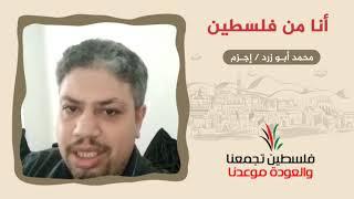 انتماء2020:رسائل العودة 9:أنا من فلسطين