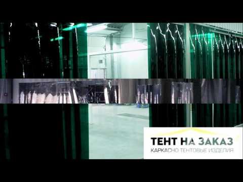 Шторы для склада - от ТентНаЗаказ
