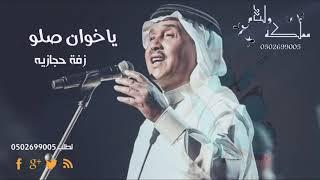 تحميل اغاني ||احلا زفة حجازيه|| بصوت محمد عبده || ياخوان صلو|| لطلب 0502699005 MP3