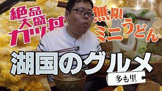 【湖国のグルメ】多も里【絶品カツ丼と無限ミニうどん!?】