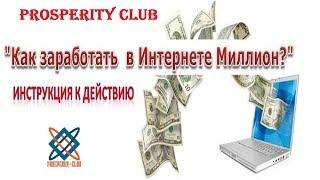 Как заработать в Интернете Миллион? Prosperity Club 24.07.2017