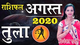 TULA Rashi – LIBRA | Predictions for AUGUST- 2020 Rashifal | Monthly Horoscope | Priyanka Astro