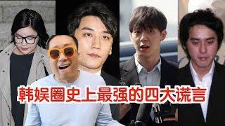 (ENG SUB)  韩娱圈历史上最严重的谎言TOP4!?连律师也放弃了辩护