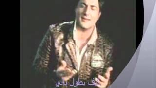 تحميل اغاني kif btawel bali Melhem zein - كيف بطول بالي ملحم زين by nannousah zein MP3