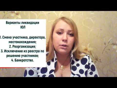 Ликвидация ООО 2018.