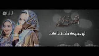 تحميل اغاني ندى القلعة - باب الريد MP3