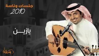 راشد الماجد - يا زين (جلسات وناسه)   2010 تحميل MP3