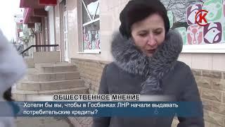 Общественное мнение: Хотели бы вы, чтобы в Госбанках ЛНР начали выдавать потребительские кредиты