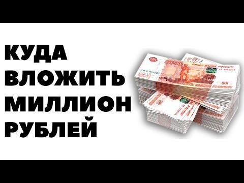 Куда инвестировать миллион рублей в 2018? Куда вложить сумму 1500000 чтобы заработать?