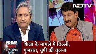 Prime Time With Ravish, Feb 05, 2020 | Delhi Election - AAP को शिक्षा पर घेरती हुई घिर गई है BJP