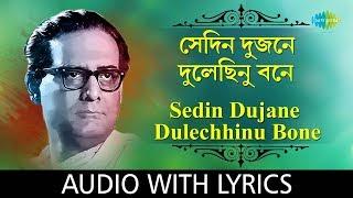 Se Din Dujane Dulechhinu with lyrics   Hemanta Mukherjee
